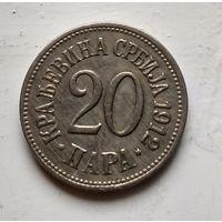 Сербия 20 пар, 1912 3-8-27