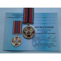 """Памятный знак """"90 лет службе военных сообщений"""",2008 г."""