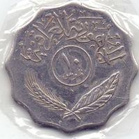 Ирак, 10 филсов 1981 года, (в запайке).