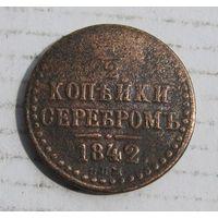 1/2 коп Серебром 1842 СПМ