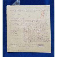 1925 год. Северо западное речное парлходство