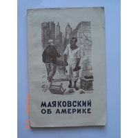 Маяковский об Америке (1949)