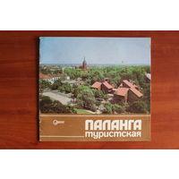 Литва, Паланга - буклет путеводитель, 1984