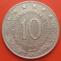 10 динаров 1978 ЮГОСЛАВИЯ