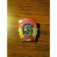 Отличник социалистического соревнования РСФСР