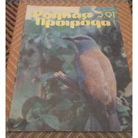 """Журнал """"Родная прырода"""" (5'1991)"""