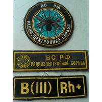Шеврон и нашивки ВС РФ (радиоэлектронная борьба)
