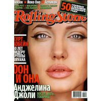 БОЛЬШАЯ РАСПРОДАЖА! Журнал Rolling Stone #февраль 2007