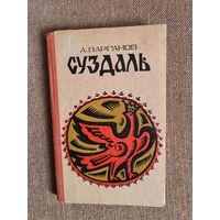 А.Варганов. Суздаль. Очерки по истории и архитектуре.