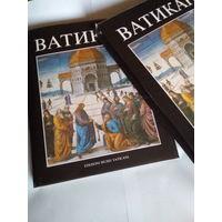 Альбом Ватикан в коробке-суперобложке, издание:типография Ватикана, 195 стр.