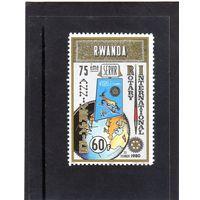 Руанда. Mi:RW 1041. Эмблема клуба Ротари. Серия: Ротари Интернэшнл, 75-летие. 1980.