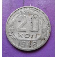 20 копеек 1948 года СССР #10
