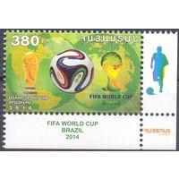 Армения футбол Бразилия-2014 ЧМ ФИФА