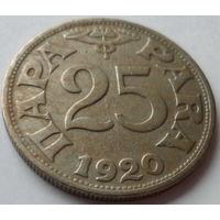 """Югославия 25 пара 1920 """"Государственный герб"""""""