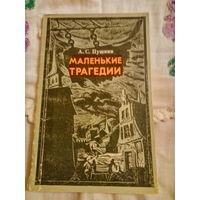 Книжка Маленькие трагедии А.С. Пушкин.