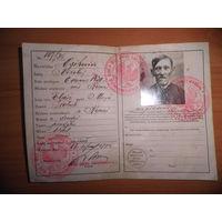 Паспорт польский 1934г.