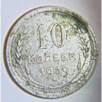 10 копеек 1929 г. СССР