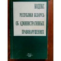 Кодекс РБ об административных правонарушениях