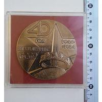 Настольная медаль.40 лет освобождения БССР #0028