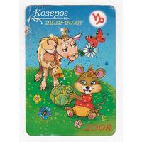 Календарик 2008 (2)