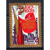 1978 СССР. Великая Октябрьская социалистическая революция