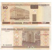 W: Беларусь 20 рублей 2000 / Нк 9630239