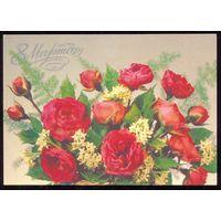 СССР 1988 ДМПК 8 Марта розы чистая