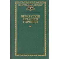 Беларускія летапісы і хронікі. Серыя: Беларускі кнігазбор