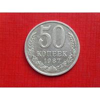 50 копеек 1987г.