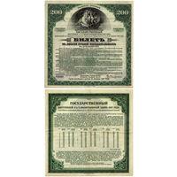 200 рублей 1917, Государственный внутренний 4,5% выигрышный заем, первый разряд
