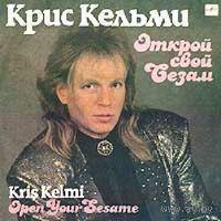 LP Крис КЕЛЬМИ - Открой свой Сезам (1989)