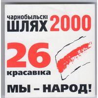 Чернобыльский шлях 2000-го года. Символика.БЧБ сцяг.