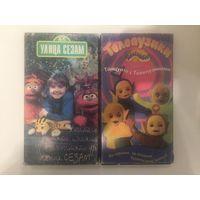 Улица Сезам / Телепузики (VHS, видеокассеты)