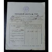 Окладной лист 1903г. Размер документа 17.7-21.7 см.