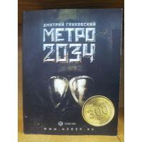 """Глуховский Д. """"Метро 2034"""""""