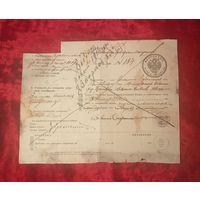 Паспорт 1913 года водяные знаки