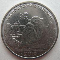 Приднестровье 1 рубль 2015 г. Китайский гороскоп. Год обезьяны