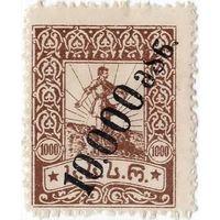 Грузия, 1923 г., надпечатка