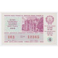 Лотерейный билет УССР 1987 4 выпуск