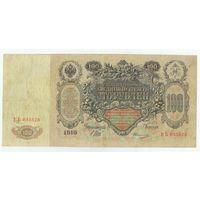 Российская империя, 100 рублей 1910 год, Шипов - Овчинников