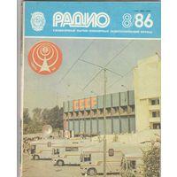 Журнал-Радио N8 1986 год.
