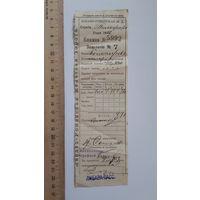 Либаво-Роменская ж.д.заявление на покупку дров 1912 год.