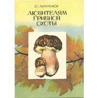 Абраменков любителям грибной охоты