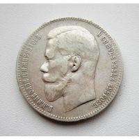 Рубль 1898 АГ красивый - из коллекции.