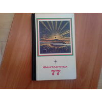 Фантастика 77