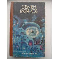 Обмен разумов // Серия: Зарубежная фантастика