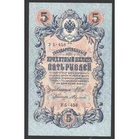 5 рублей 1909 Шипов - Федулеев УБ 458 #0027