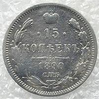 15 копеек 1890 года АГ