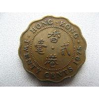 Гонконг 20 центов 1975 г.