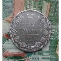 Полтина 1848 г Редкая Отличная !